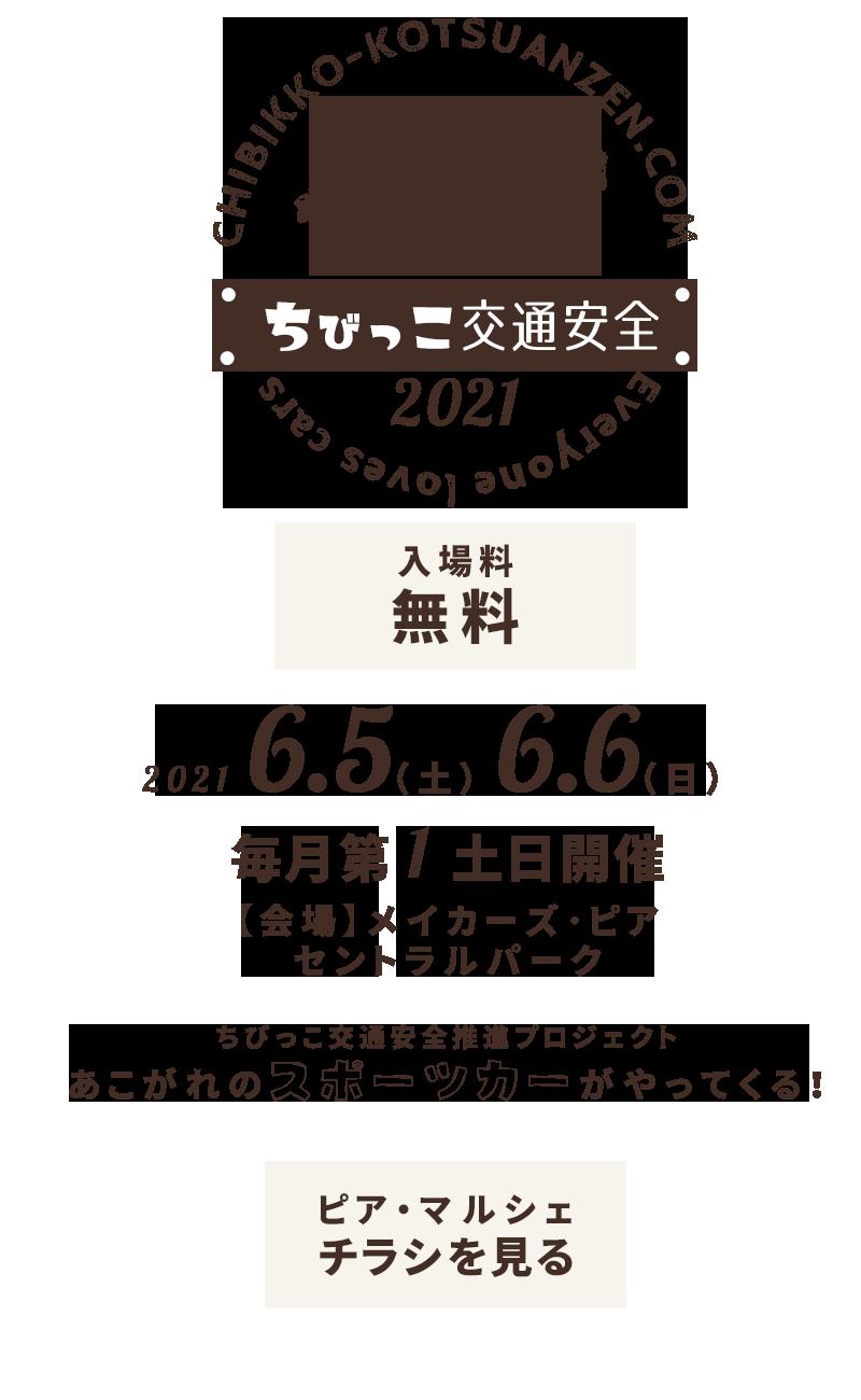子どもと遊べる愛知名古屋の車のイベントちびっこ交通安全推進プロジェクト